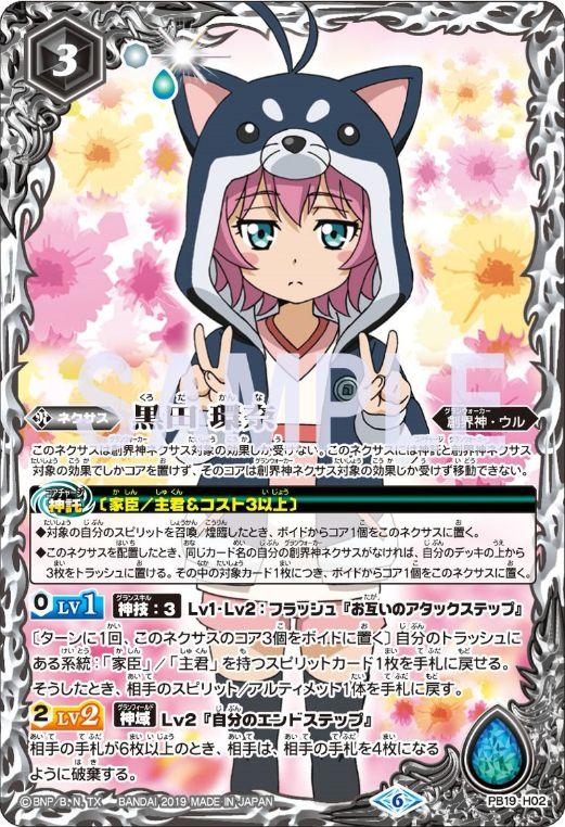 黒田環奈:創界神ネクサス(バトスピ「プレミアムヒロインズBOX」収録)