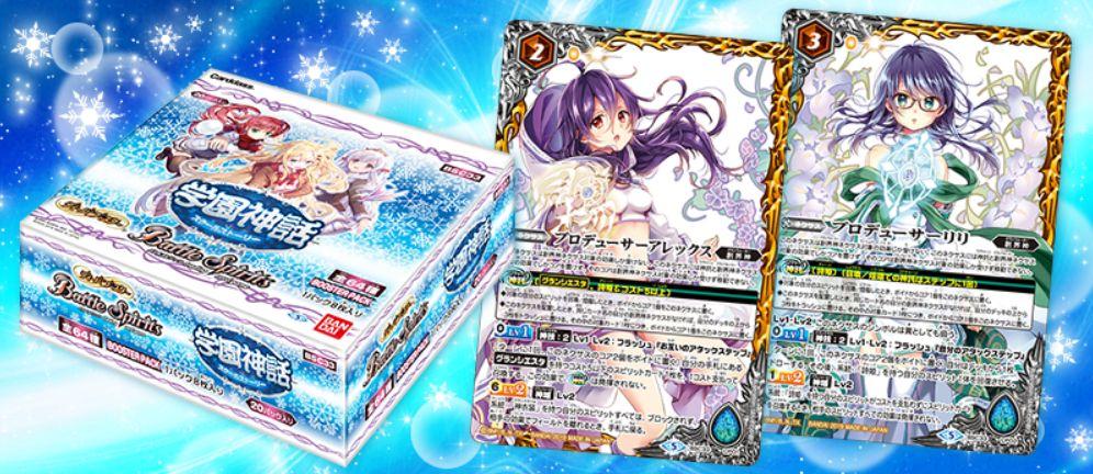 【BOX特典】ディーバブースター「学園神話」にBOX特典カードが封入決定!リリ&アレックスの創界神ネクサスが収録!