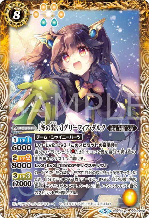 [冬の装い]グリーフィア・ダルク(ディーバブースター【学園神話】収録)