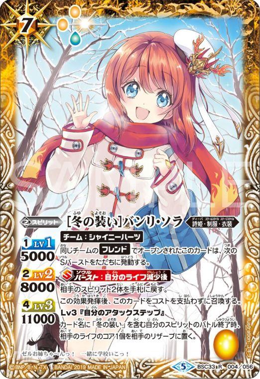 [冬の装い]バンリ・ソラ(ディーバブースター【学園神話】収録)