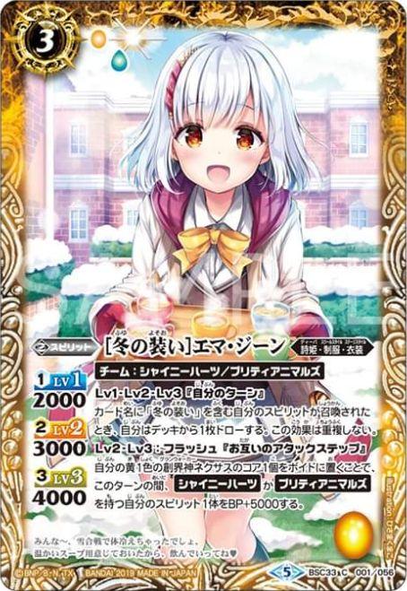 [冬の装い]エマ・ジーン(ディーバブースター【学園神話】収録)