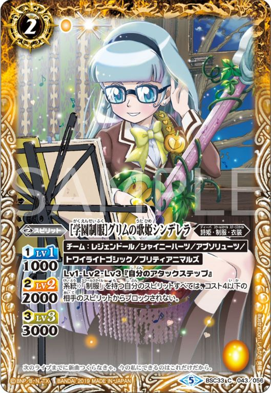 [学園制服]グリムの歌姫シンデレラ(ディーバブースター【学園神話】収録)
