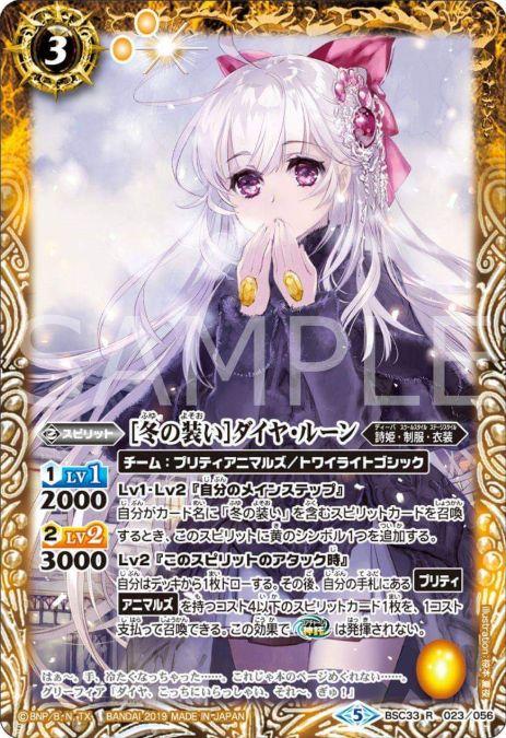 [冬の装い]ダイヤ・ルーン(ディーバブースター【学園神話】収録)