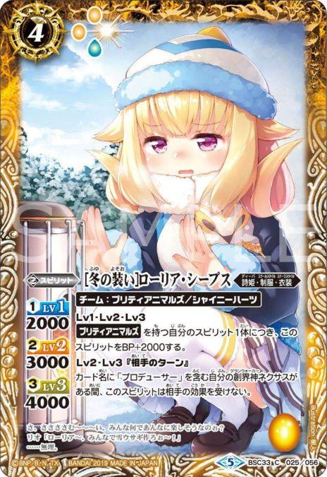 [冬の装い]ローリア・シープス(ディーバブースター【学園神話】収録)
