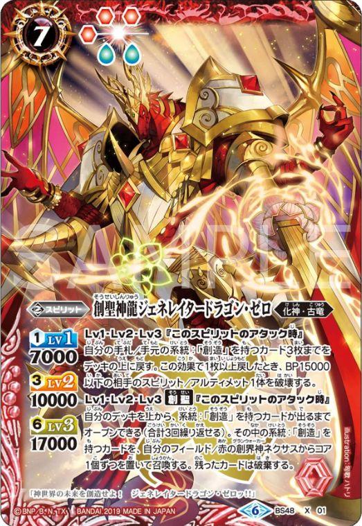 創聖神龍ジェネレイタードラゴン・ゼロ(バトスピ「超煌臨編 第1章 神話覚醒」収録)