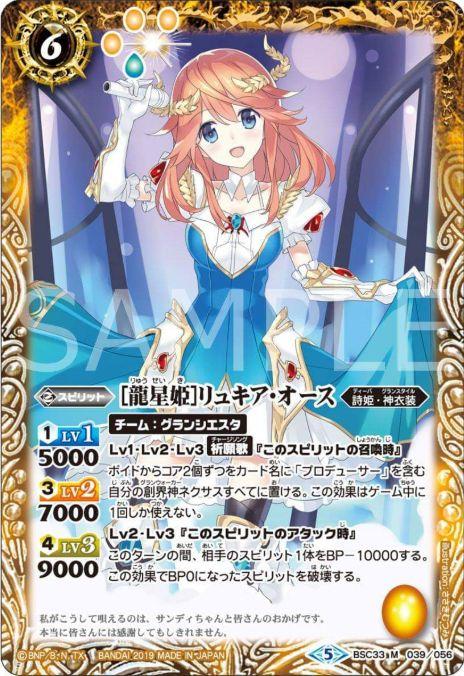 [龍星姫]リュキア・オース(ディーバブースター【学園神話】収録)