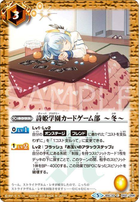 詩姫学園カードゲーム部〜冬〜(ディーバブースター【学園神話】収録)