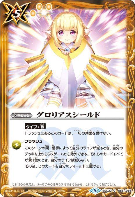 グロリアスシールド(ディーバブースター【学園神話】収録)