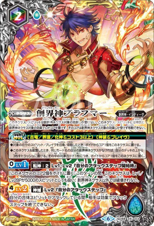 創界神ブラフマー:SD48-X03(バトスピ「ダッシュデッキ 開闢の剣」収録)