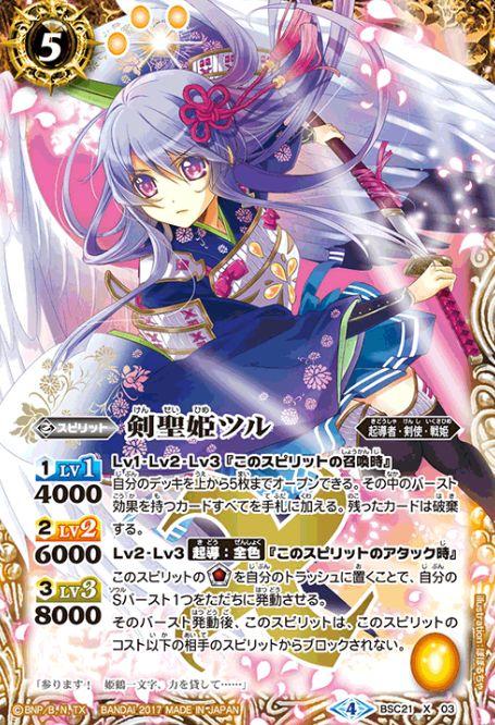 剣聖姫ツル(バトスピ「オールキラブースター 烈火伝承」収録)