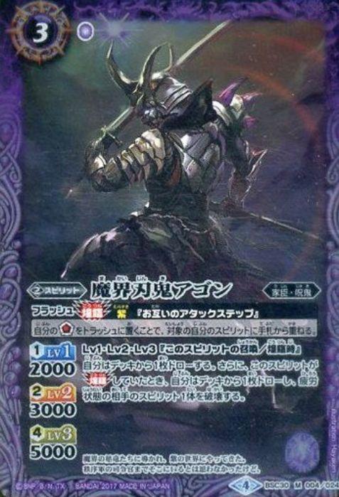 魔界刃鬼アゴン(バトスピ「オールキラブースター 烈火伝承」収録)