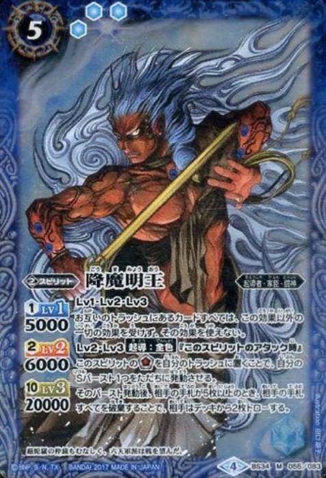 降魔明王(バトスピ「オールキラブースター 烈火伝承」収録)