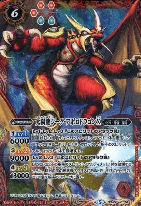 太陽龍ジーク・アポロドラゴンX(オールキラブースター【神光の導き】収録)