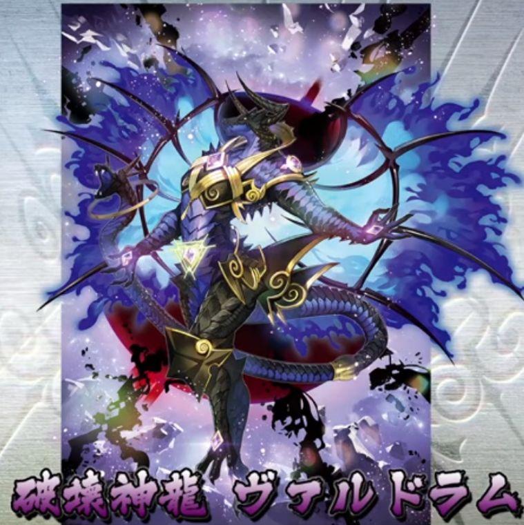 破壊神龍 ヴァルドラム(バトスピ「超煌臨編 第1章 神話覚醒」収録)