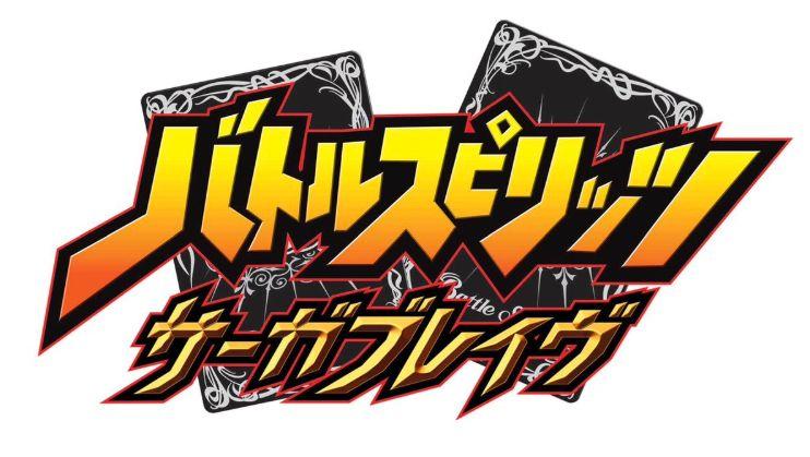 【サーガブレイヴ】アニメ「バトルスピリッツ サーガブレイヴ」が情報公開!