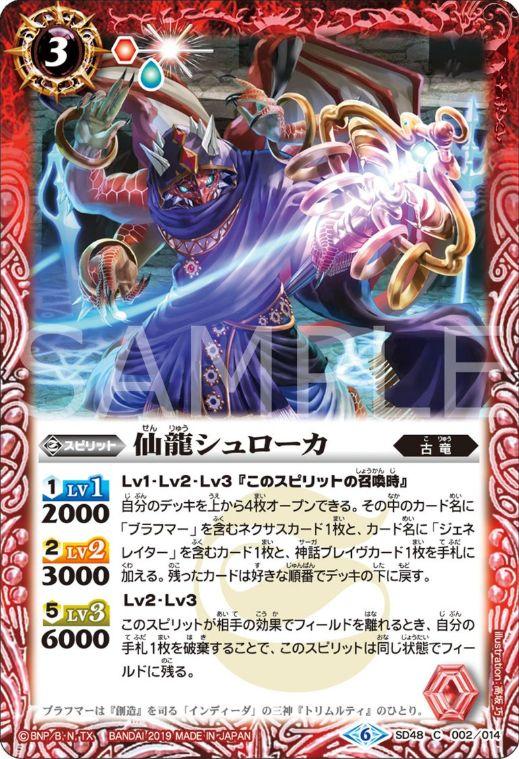 SD48-002 仙龍シュローカ:バトルスピリッツ裏面(バトスピ「ダッシュデッキ 開闢の剣」収録)
