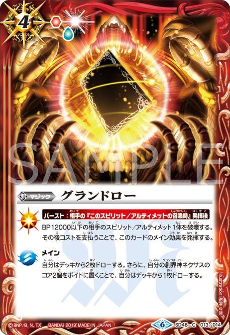 SD48-013 グランドロー:バトルスピリッツ裏面(バトスピ「ダッシュデッキ 開闢の剣」収録)