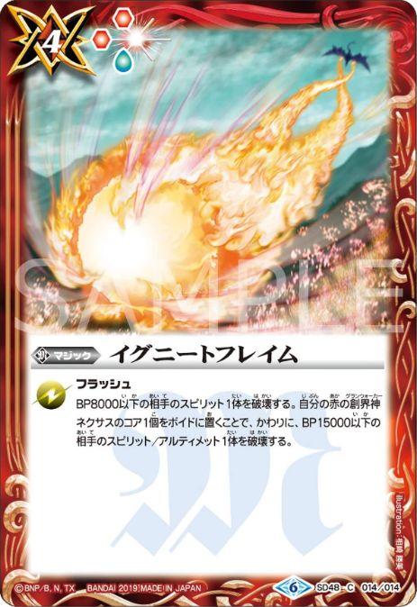 SD48-014 イグニートフレイム:バトルスピリッツ裏面(バトスピ「ダッシュデッキ 開闢の剣」収録)