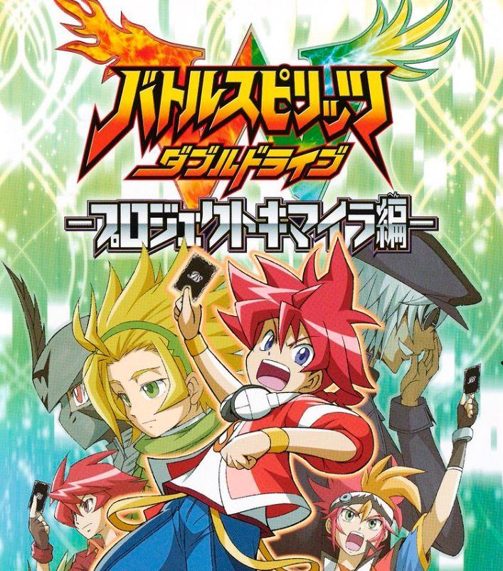 【重版決定】漫画「バトルスピリッツダブルドライブ-プロジェクトキマイラ編-」のコミックスが重版決