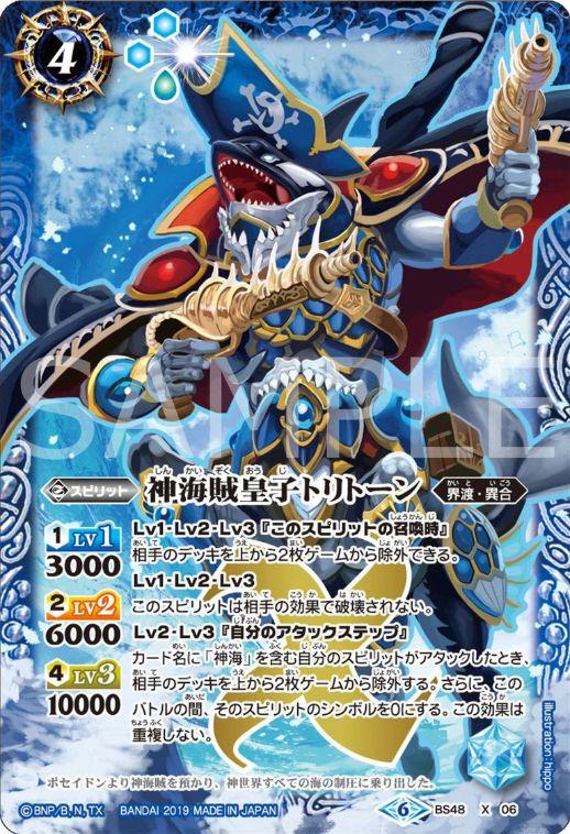 神海賊皇子トリトーン(バトスピ「超煌臨編 第1章 神話覚醒」収録)