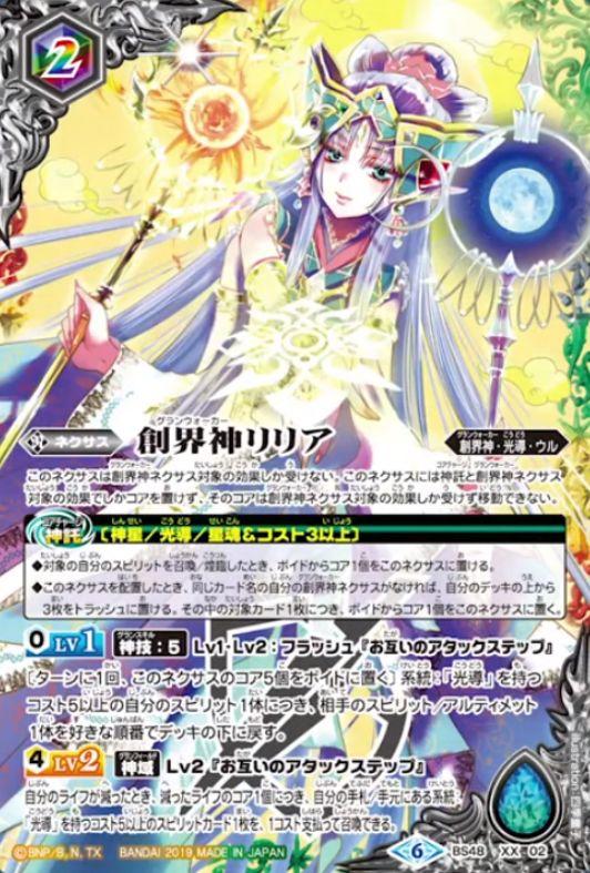 創界神リリア(バトスピ「超煌臨編 第1章 神話覚醒」収録)