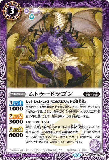 ムトゥードラゴン(バトスピ「超煌臨編 第1章 神話覚醒」収録)