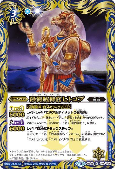 砂海賊神官ヒトコブ(バトスピ「超煌臨編 第1章 神話覚醒」収録)