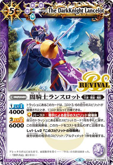 紫リバイバルレア(バトスピ「超煌臨編 第1章 神話覚醒」収録)