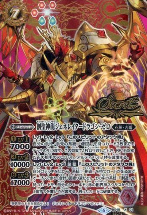BS48-X01 [X] : 創聖神龍ジェネレイタードラゴン・ゼロ(SECRET)(バトスピ 超煌臨編「第1章 神話覚醒」収録シークレット・パラレルXレア)