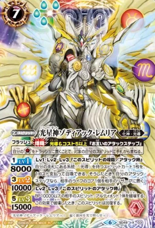 光星神ゾディアック・レムリア(バトスピ「構築済みデッキ アイツのデッキ」収録)