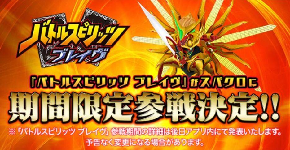 【スパクロ】バトスピと「スーパーロボット大戦XΩ」のコラボが決定!