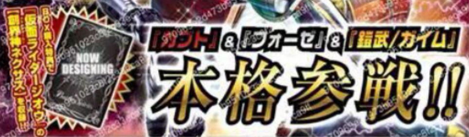 コラボブースター【仮面ライダー 新世界への進化】の非公式製品情報