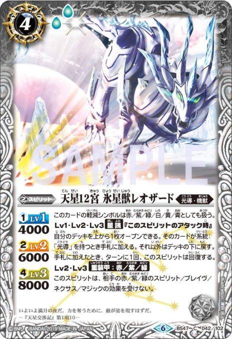 天星12宮 氷星獣レオザード(バトスピ「構築済みデッキ アイツのデッキ」収録)
