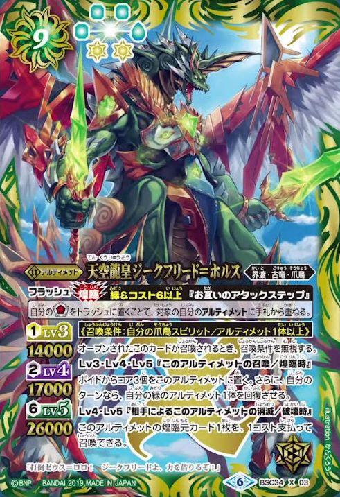 天空龍皇ジークフリード=ホルス(オールキラブースター【神光の導き】収録)