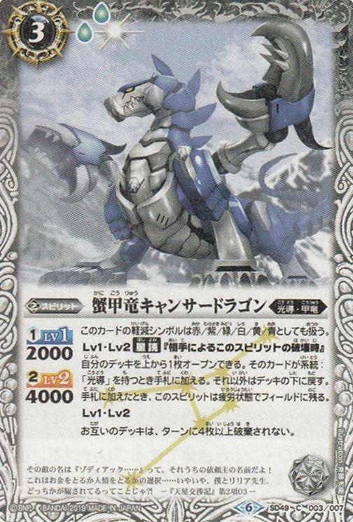 蟹甲竜キャンサードラゴン(バトスピ「構築済みデッキ アイツのデッキ」収録)