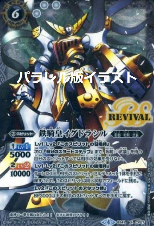 鉄騎王イグドラシル(オールキラブースター【神光の導き】シークレット収録)パラレル