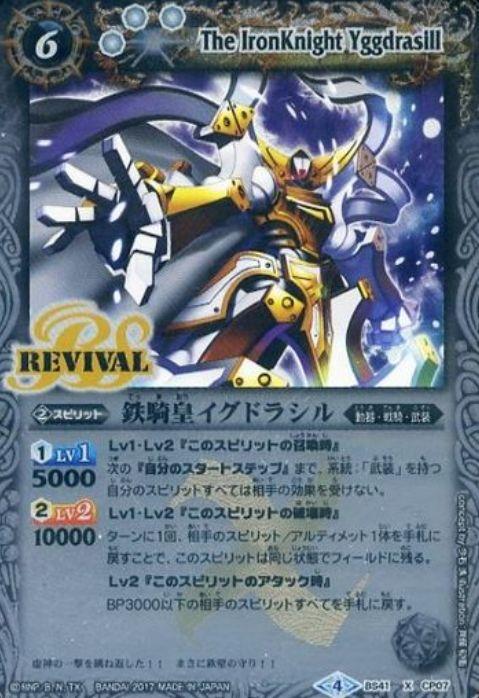 鉄騎王イグドラシル(オールキラブースター【神光の導き】収録)