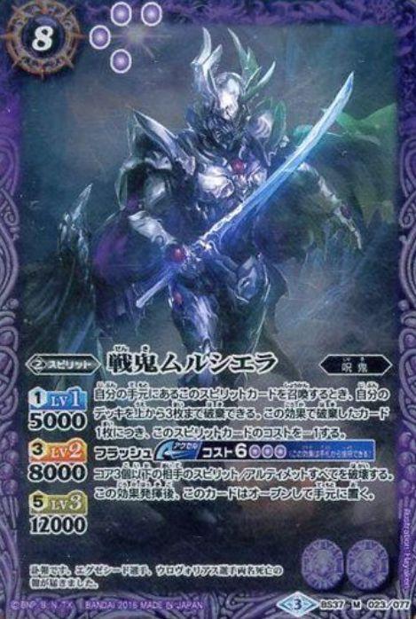 戦鬼ムルシエラ(オールキラブースター【神光の導き】収録)