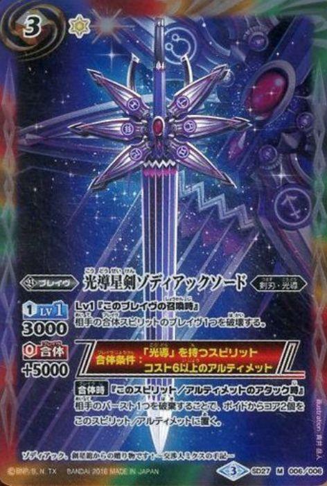 光導星剣ゾディアックソード(オールキラブースター【神光の導き】収録)