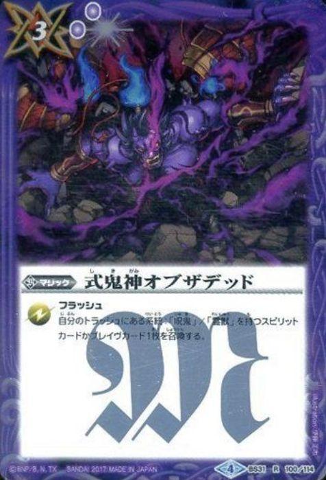 式鬼神オブザデッド(オールキラブースター【神光の導き】収録・再録)