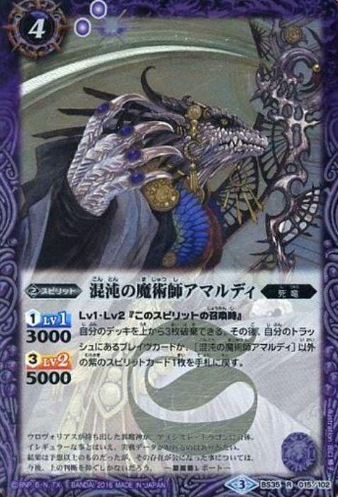 混沌の魔術師アマルディ(オールキラブースター【神光の導き】収録・再録)