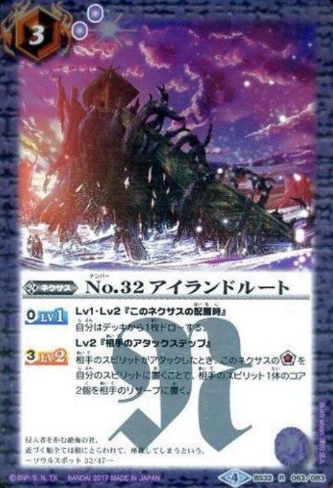 No32 アイランドルート(オールキラブースター【神光の導き】収録・再録)