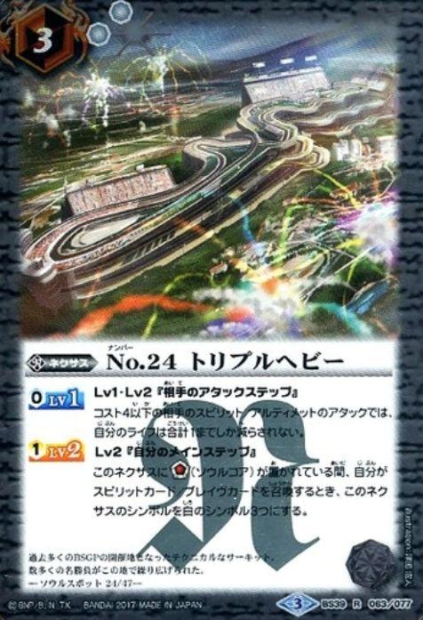 No24 トリプルヘビー(オールキラブースター【神光の導き】収録・再録)