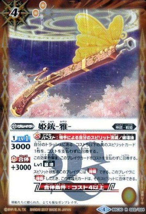 姫銃-雅-(オールキラブースター【神光の導き】収録・再録)