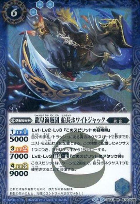龍皇海賊団 船長ホワイトジャック(オールキラブースター【神光の導き】収録・再録)