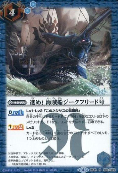 進め!海賊船ジークフリード号(オールキラブースター【神光の導き】収録・再録)