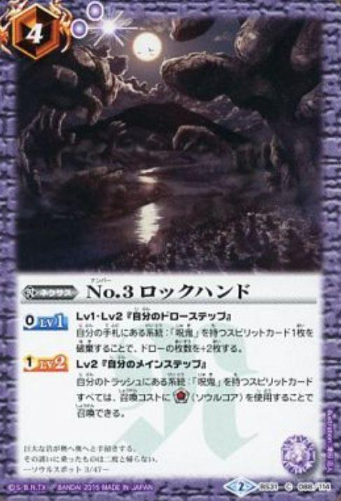 No.3 ロックハンド(オールキラブースター【神光の導き】収録・再録)
