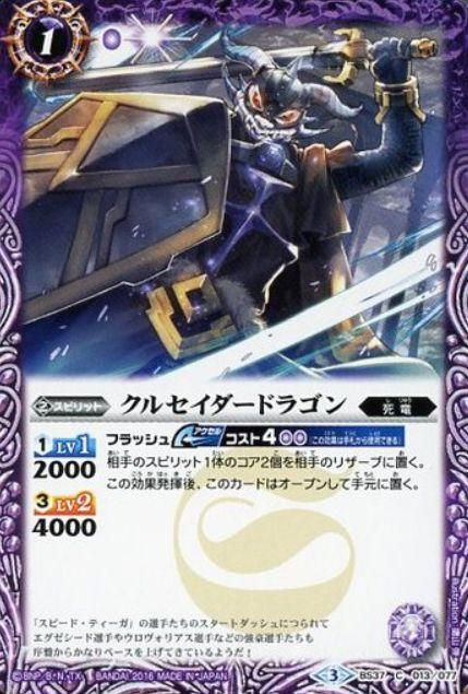クルセイダードラゴン(オールキラブースター【神光の導き】収録・再録)