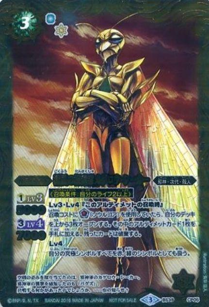 獄風の探索者カゲロウ・シーカー(オールキラブースター【神光の導き】収録・再録)