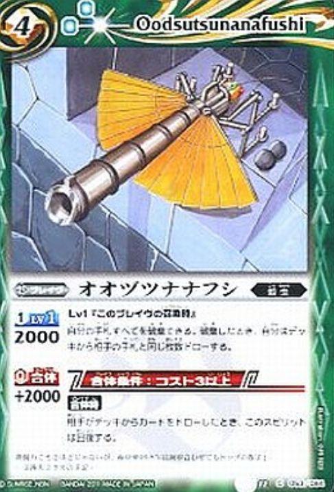 オオヅツナナフシ(オールキラブースター【神光の導き】収録・再録)